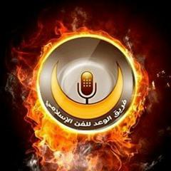 ضفة العياش - فريق الوعد للفن الإسلامي