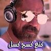 Download كتع كسح كسل Mp3