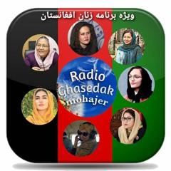 ویژه برنامه زنان افغانستان