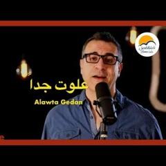 ترنيمة علوت جدا - الحياة الافضل   Alawta Gedan - Better Life