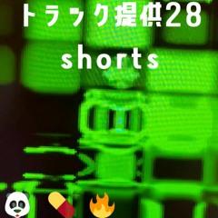 【Track】28 shorts