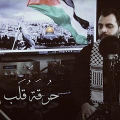 محمد ربيع - حرقة قلب! Muhammad Rabee – Haraqat Qalb [official Lyic Video] (2021)