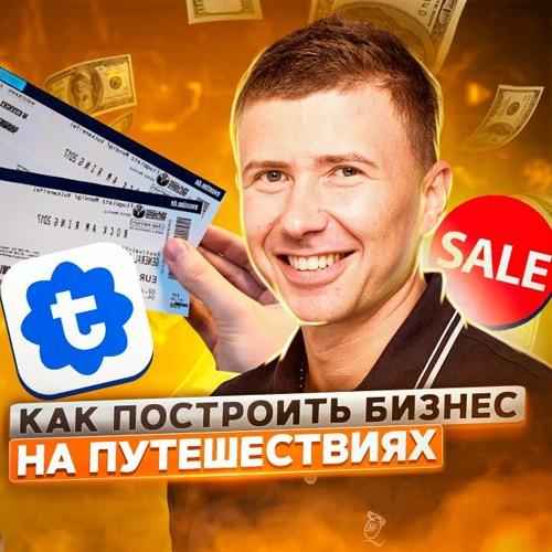 24. Андрей Буренок: как прогнозировать цены на авиабилеты с точностью до 90%