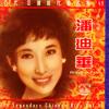 Wo Hai Shi Yong Yuan Ai Zhe Ni (Album Version)