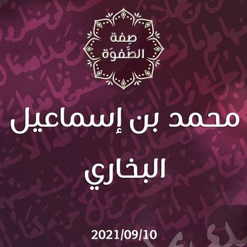 محمد بن إسماعيل البخاري - د.محمد خير الشعال