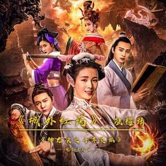 城外红药(«神龙诀之千年灵狐»电影主题曲)