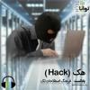 هک (Hack)