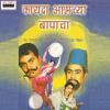 Download Kaayda Aamchya Baapacha - Part 2 Mp3