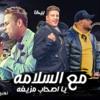 Download مهرجان جوه الحجوزه شادين بطاطين حماده الاسمر - حمو بيكا- ابو ليله   مهرجنات 2021 Mp3