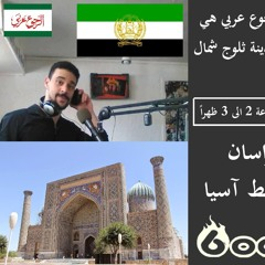 RETOUR ARABE - 14 SEPTEMBRE 2021 - L'AFGHANISTAN