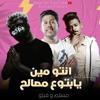 Download مهرجان انتوا مين يا بتوع مصالح | مسلم و فيلو 2021 Mp3