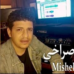 اسمع صراخى ـ ميشيل طلعت __  MISHEL TALAAT