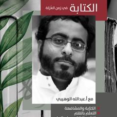(1)إطلالة - الكتابة في زمن العُزلة مع عبدالله الوهيبي