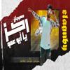 Download مهرجان ركز يا ابو عمو Mp3
