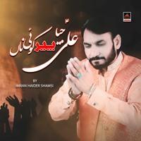 Imran Haider Shamsi - Ali Jeya Peer Koi Na - New Qasida 2021