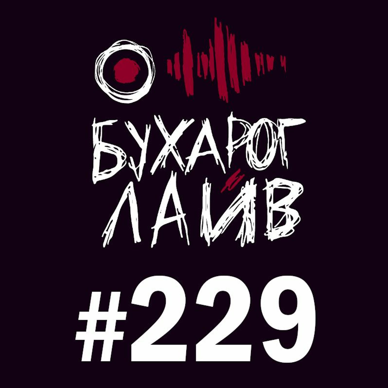 Бухарог Лайв #229: Наташа Судьина