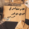 Download عمرو حسن - كلام متقالش في جوابي الاخير Mp3