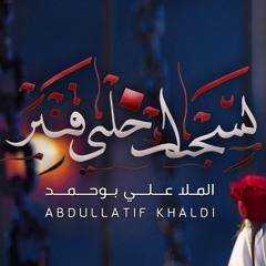 بسجنك خلني قنبر | الملا علي بوحمد