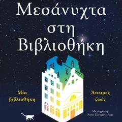 Ματ Χέιγκ: «Μεσάνυχτα στη βιβλιοθήκη»