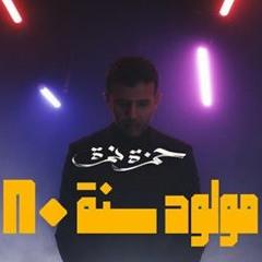 Hamza Namira - Mawlod Sana 80 /  حمزه نمره - مولود سنة 80 (Egy Trap Remix)