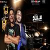 Download مهرجان سفاح - فكراني قاعد ع بنك - امين خطاب وطاطا النوبي- توزيع حريقه Mp3