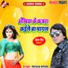 Download Chala sut ja dhake tu hamra ke ho Mp3