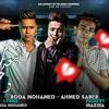 Download مهرجان رغم البعد وحشتيني - بوده محمد و احمد صابر - كلمات بوده - توزيع محمد مزيكا Mp3