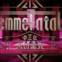 【中王区】Femme Fatale full.ver【言の葉党】 Artwork