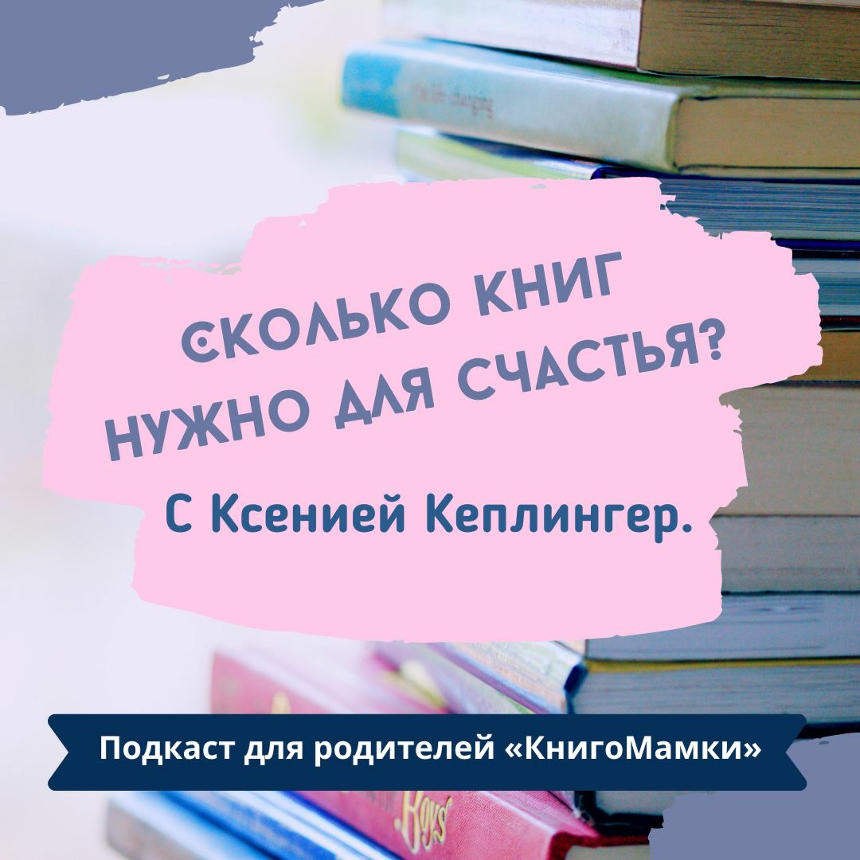17. Сколько книг нужно для счастья? Обсуждаем с Ксенией Кеплингер.