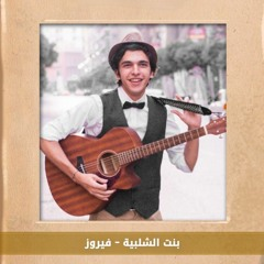 """""""Bint El Shalabiya"""" Guitar Cover (Fayrouz) l عزف اغنية """"بنت الشلبية"""" علي الجيتار"""