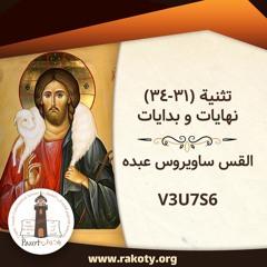 نهايات وبدايات (تثنية ٣١ - ٣٤) - القس ساويرس عبده V3U7S6
