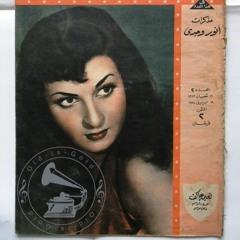 نعيمة عاكف + محمود شكوكو - كان ليه يا زماني ... عام 1953م