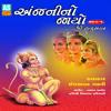 Anjani No Jayo Shree Hanuman