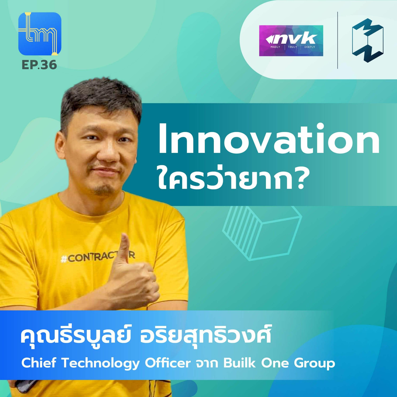 Tech Monday EP.36 | Innovation ใครว่ายาก? กับคุณธีรบูลย์ อริยสุทธิวงศ์