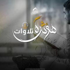 تلاوات مؤثرة - ناصر القطامي