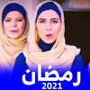 Download اغاني رمضان 2021 - اجمل اناشيد رمضان 2021 - رمضان رمضان Mp3