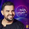 Hussain Al Jassmi - Bel Bont El3areedh (Dj. Rashed Mine Mix)