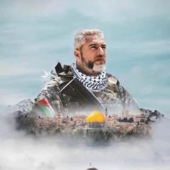 اغنية الاسير البطل منتصر شلبي ابو اياد اسد فلسطين غناء محمد نواهضة