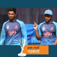সাকিবকে পেয়ে উচ্ছ্বসিত মাহমুদউল্লাহ | Dhaka Post