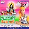 Download Naihar Se Lele Aini Geruaa Saree Mp3