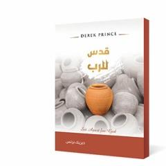 كتاب قدس للرب