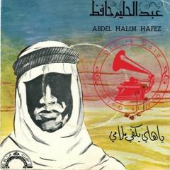 عبدالحليم حافظ - يا هلي يكفي ملامي ... عام 1965م