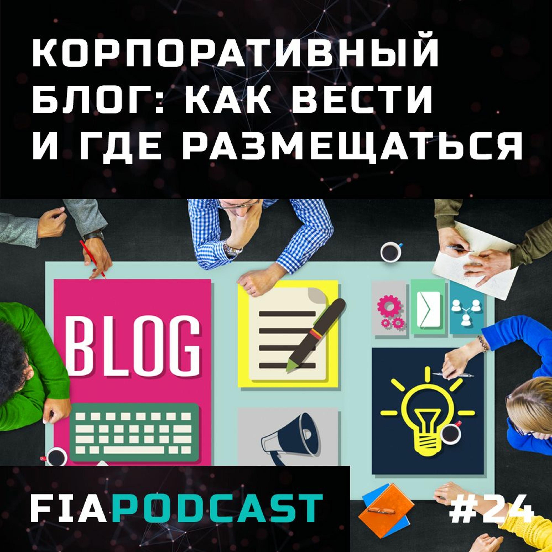 Корпоративный блог: на каких площадках размещаться и как вести. Выпуск №24