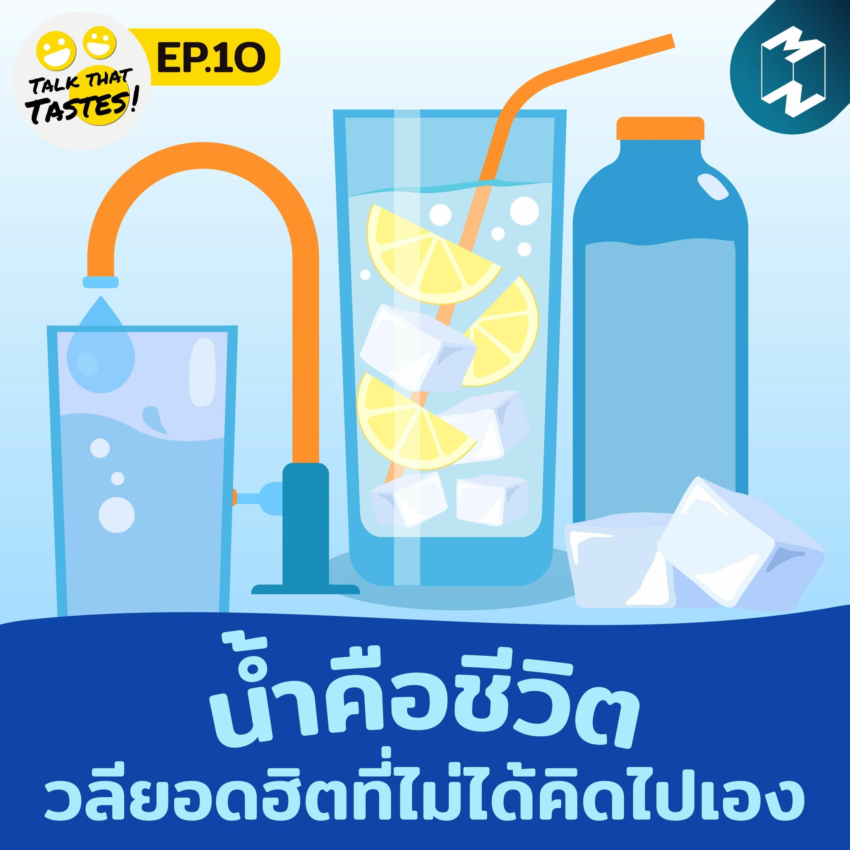 Talk That Tastes EP.10 | น้ำคือชีวิต วลียอดฮิตที่ไม่ได้คิดไปเอง