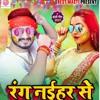 Download Rang Naihar Se (Bhojpuri) Mp3