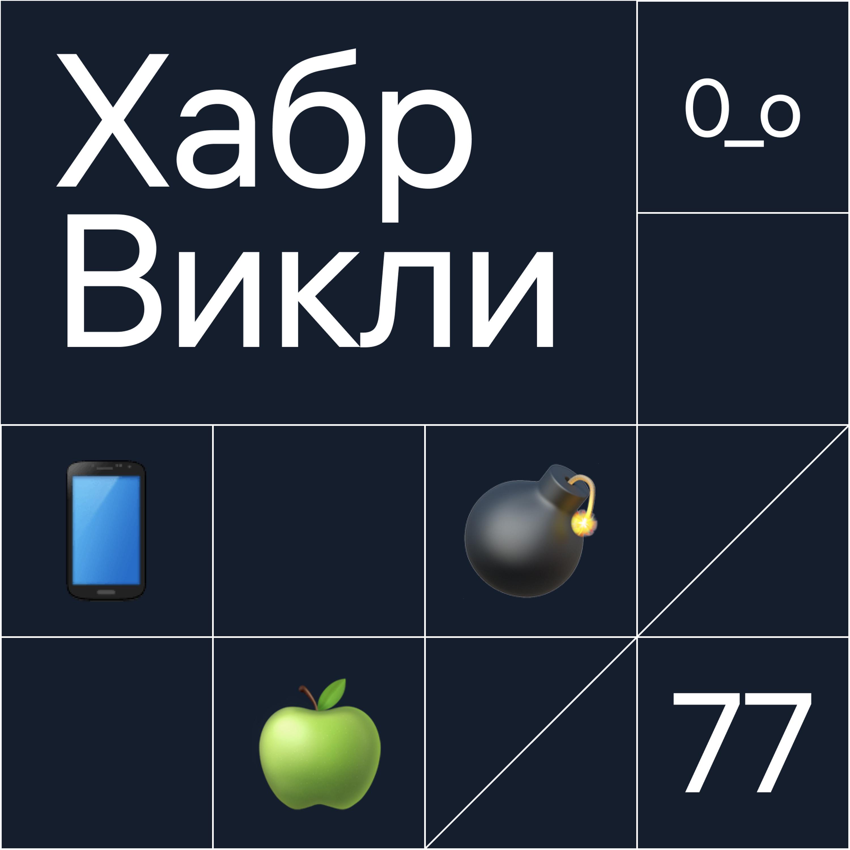Викли // Новые чипы Apple, старый коммуникатор Palm, ЦОД в бомбоубежище, прелесть ASCII-графики