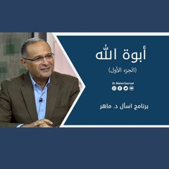 أزمة الأبوة (الجزء الرابع) | د. ماهر صموئيل | برنامج اسأل د. ماهر - 21 أغسطس 2021