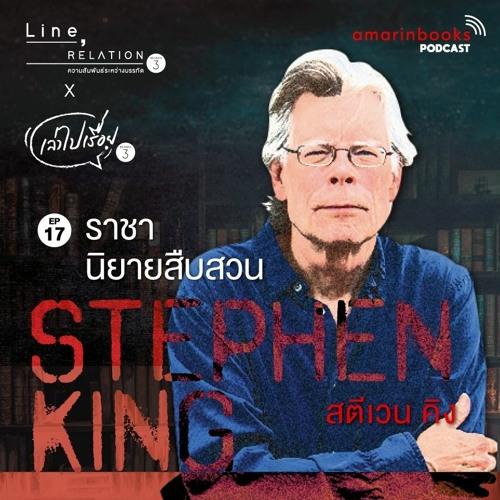 Line, Relation X เล่าไปเรื่อย EP17 Stephen King