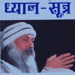 Osho Dhyan Sutra (Hindi) ध्यान सूत्र (हिंदी) ओशो
