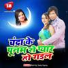 Download Goriya Chal Chale Matwali Mp3